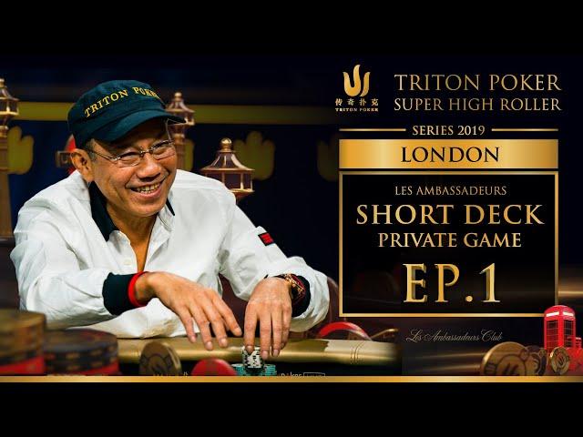 Les Ambassadeurs Short Deck Private Game Episode 1 - Triton Poker London 2019