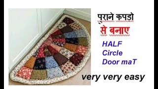 DIY - Door mat from waste cloths - floor mat - area rug - table mat - reuse old cloth idea