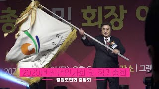 강원도민회 중앙회  '2020년 신년인사회 및 정기총회…