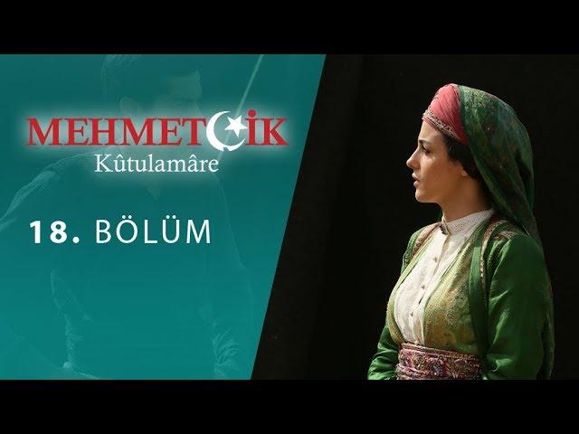 Mehmetçik Kûtulamâre 18.Bölüm