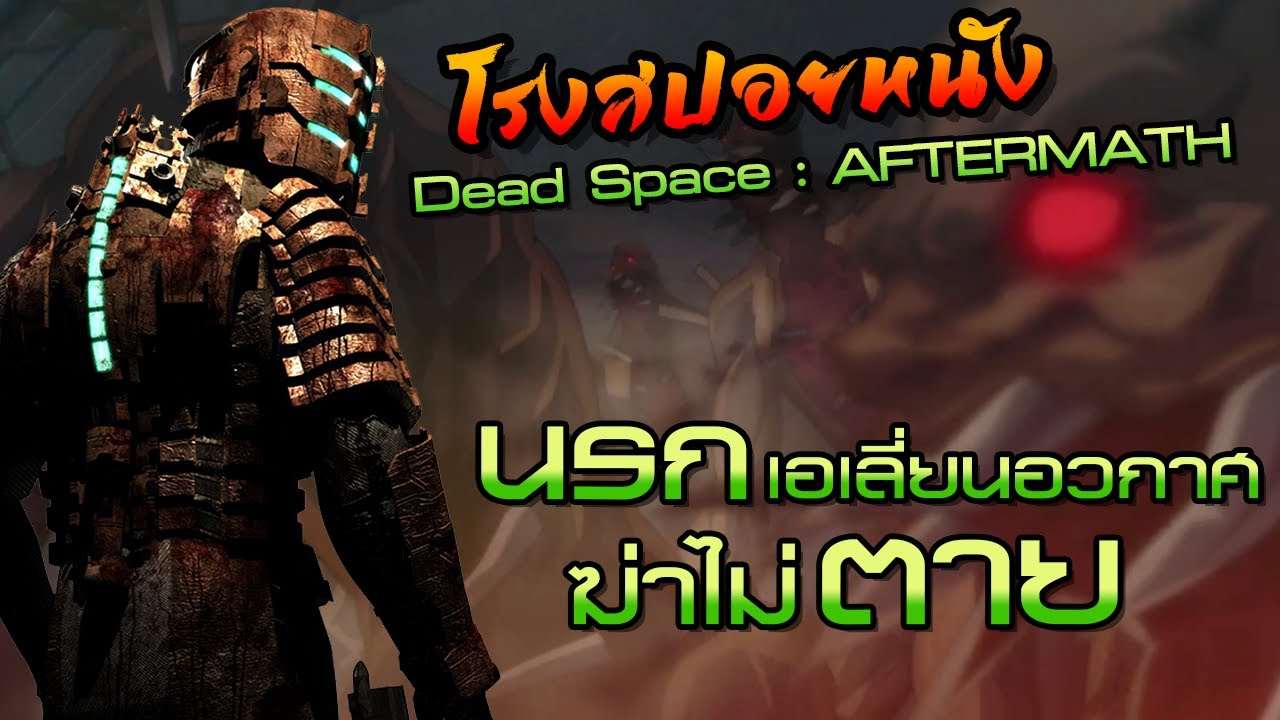 Download นรกเอเลี่ยนอวกาศฆ่าไม่ตาย ( Dead Space : AFTERMATH ) : โรงสปอยหนัง : EP012
