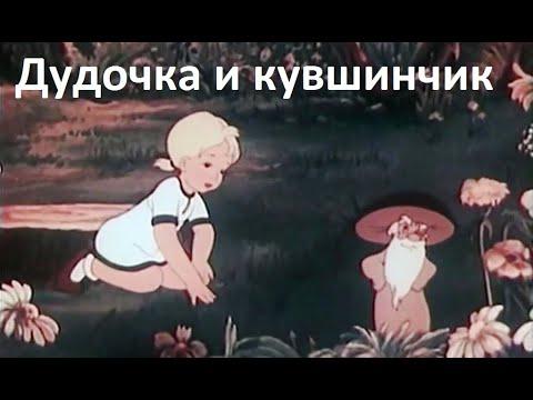 Советский мультфильм волшебная дудочка