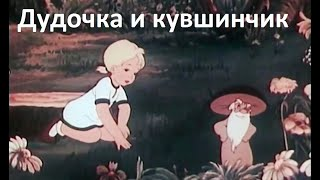 Дудочка и кувшинчик, 1950 - Гриб учит девочку терпению и труду - Детский советский мультфильм