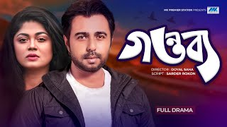 Gontobbo | Bangla Romantic Drama | Apurbo | Mousumi Hamid | S N Joney | BUS HD|