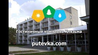 Гостиничный комплекс Клязьма (Московская область, Мытищинский район, поселок Поведники)