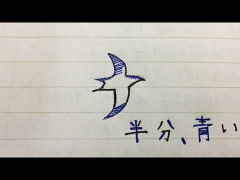 アイデア (cover) 星野源 Idea Gen Hoshino