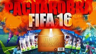 РОЗПАКУВАННЯ FIFA 16 [UNBOXING ВІД PANDAFX]