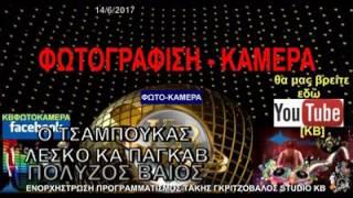 14 6 2017 ΚΒ ΠΟΛΥΖΟΣ ΒΑΙΟΣ