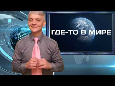 короткие новости без политики 25. ржя