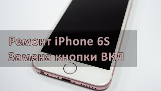 видео Замена кнопки блокировки iPhone 6S Plus