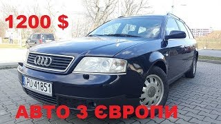 Як купляють авто в польщі Audia A6 kombi 1200$