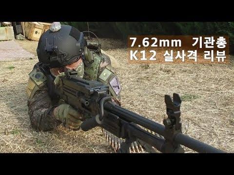국산 K12 7.62밀리 신형 기관총 실사격 리뷰! 양욱의 국산 총기 리뷰 4탄