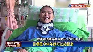 努力回部隊! 秦良丰「奮起」鼓舞救災官兵-民視新聞