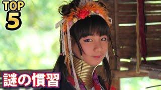 体を傷つける謎の慣習を持つ民族TOP5!美しい女性が多い首長族ほか