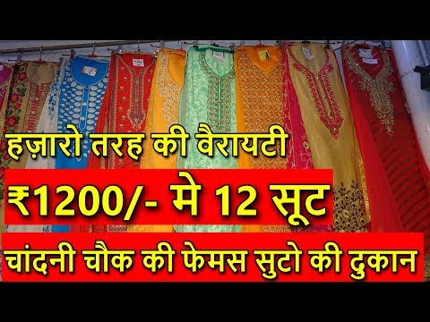 1000 तरह की वैरायटी | Summer Special Ladies Suit | Ladies Suits Super Wholesaler | Kucha Natwa..