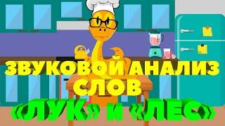 """Разбор слов по звукам. Слова """"ЛУК"""" и """"ЛЕС""""."""