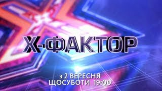 Премьера «Х-фактор-8»  2 сентября  в 19:00 на СТБ! - Анонс