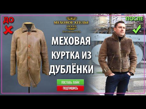 Переделка мужской дубленки на куртку! Ателье меха Днепр Днепропетровск.