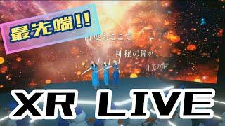 【時代の最先端】初のXR LIVE映像〜泡沫〜