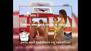 |Мод для  The Sims 2 | Домашние животные и малыши на отдыхе |