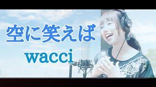 【wacci/空に笑えば】懐かしいあの頃に思いを馳せて歌う【ピアノアレンジカバー】
