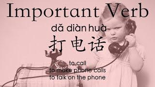 Learn Chinese Vocabulary: 打电话 dǎ diànhuà--to call / to make phone calls / to talk on the phone