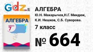 № 664- Алгебра 7 класс Макарычев