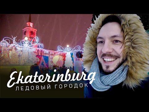 Ледовый Городок 2020 | Екатеринбург