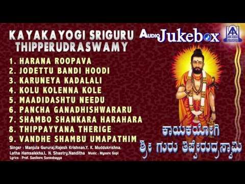 Kayakayogi Sriguru Thipperudraswamy | Kannada Devotional Songs Jukebox I Akash Audio