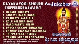 Kayakayogi Sriguru Thipperudraswamy | Kannada Devotional Songs Jukebox I Akash Audio