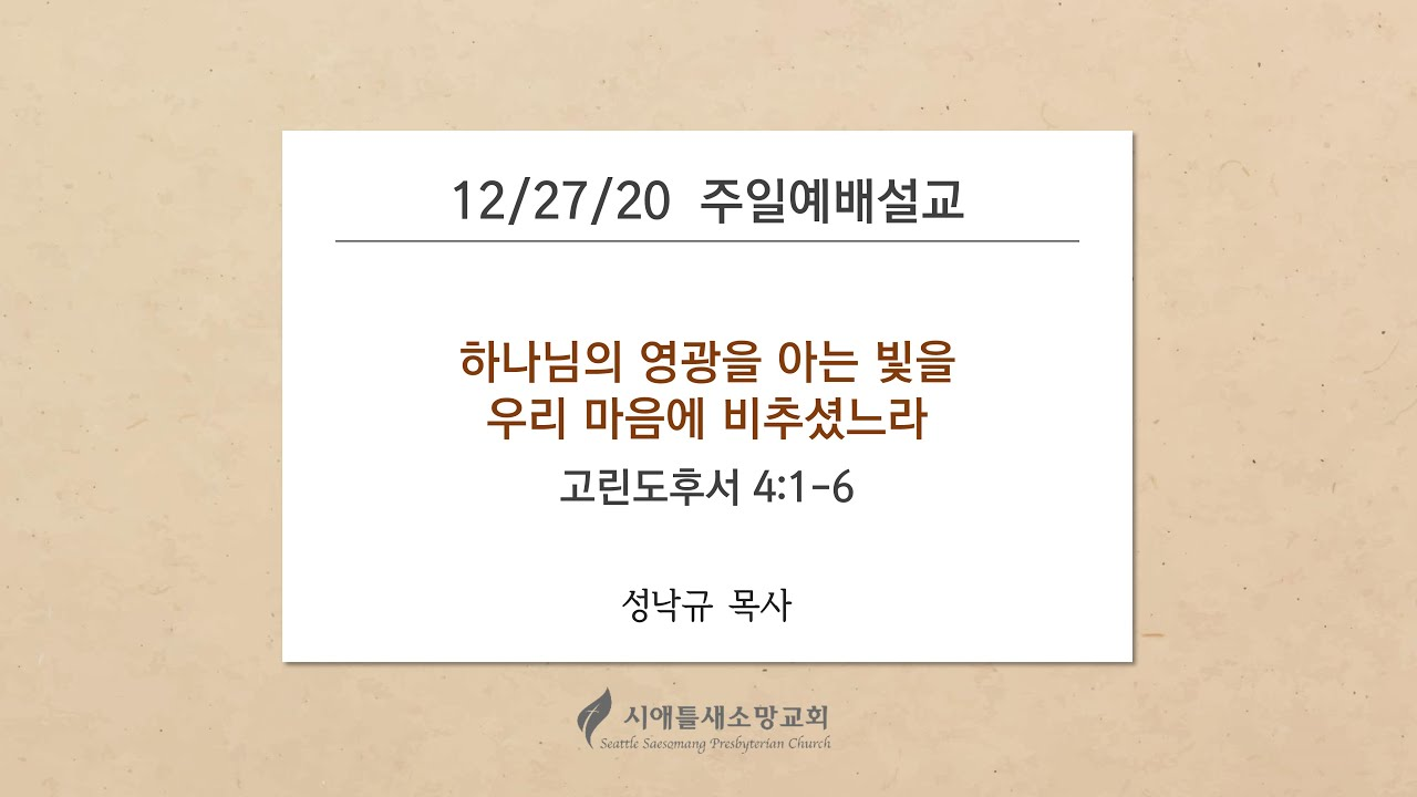 """<12/27/20 주일설교> """"하나님의 영광을 아는 빛을 우리 마음에 비추셨느니라"""""""
