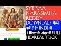 How To Download Sye Raa Narishma Reddy In Hindi,Downlad Movie IN 1 Minutes,Real Trick