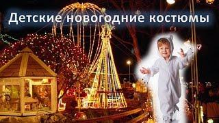 Новогодние карнавальные костюмы для детей  Купить новогодний костюм для мальчика(, 2014-10-19T20:43:07.000Z)