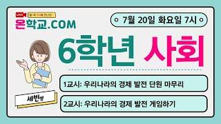 온학교 실시간 6학년 사회(7월 20일)