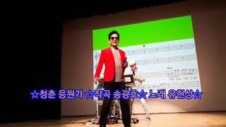 청춘 응원가 ☆  노래 유현상