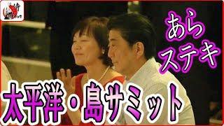 安倍首相×昭恵夫人🔴太平洋・島サミット2018 日本が世界に貢献している事が良く分かる動画2018年5月19日-侍News