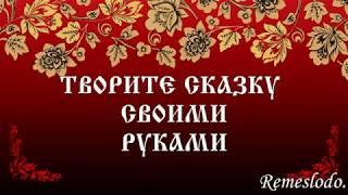 Курс дистанционного обучения на #remeslodo Владимирские верхошвы 2017