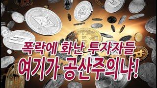 신의한수 생방송 1월 11일 / 가상화폐 투자자들 청와대로 몰려가