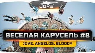 """Танковое ВБР-шоу """"Веселая Карусель"""" #8. Слабоумие и отвага с  Angelos и Bloody."""