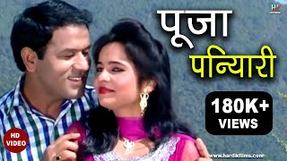 Puja Panyari | Latest Garhwali Song 2014 - 2015 | Prem Singh Gusain | Meena Rana | Pushpa Ramsyali