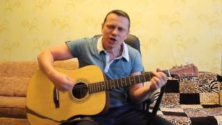 Ляпис Трубецкой - Воины света (cover by Андрей Сидоренко)