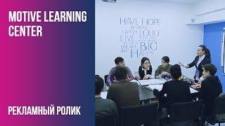 Motive Learning Center