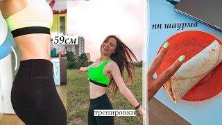 постер к видео Похудеть за Неделю #7 / ПОСЛЕДНЯЯ НЕДЕЛЯ ПЕРЕД ОТПУСКОМ