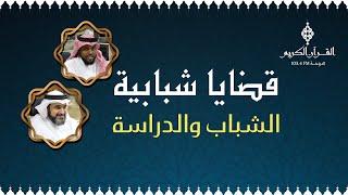 قضايا شبابية ،،، مع الشيخ / د. إبراهيم بن عبدالله الأنصاري - 07