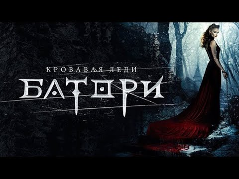 Кровавая леди Батори / 2015/ Триллер HD - Ruslar.Biz