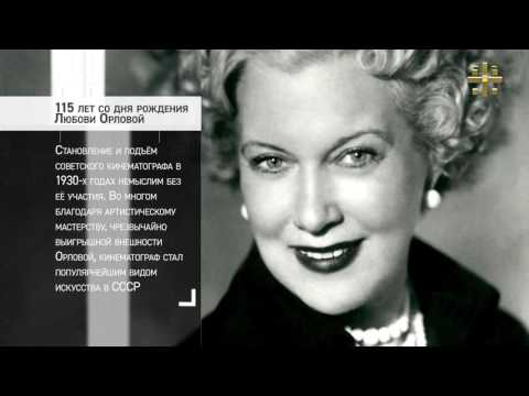 Имя России: 115 лет со дня рождения Любови Орловой
