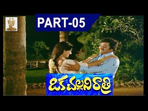 Oka Challani Ratri Telugu Full Movie   Part 5   Chandra Mohan   Madhavi   Suresh Productions