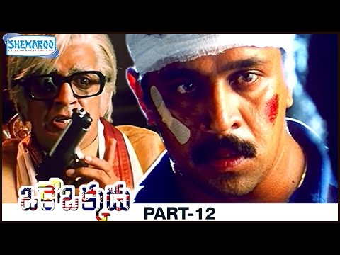 Oke Okkadu Telugu Full Movie | Arjun | Manisha Koirala | AR Rahman | Part 12 | Shemaroo Telugu