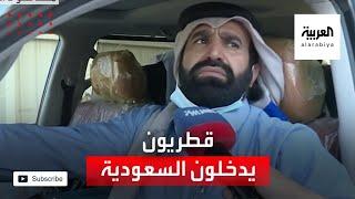 مراسل العربية يلتقي مواطنا قطريا بعد عبوره المنفذ