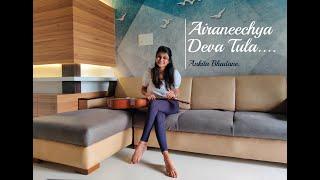 Airaneechya Deva Tula   ऐरणिच्या देवा तुला   Ankita Bhadane